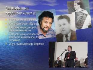 Авылыбызның куренекле кешеләре Шагыйрь Илфак Ибраһимов Режиссер Фаил Ибраһимо