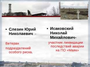 Слезин Юрий Николаевич - Ветеран подразделений особого риска. Исаковский Нико