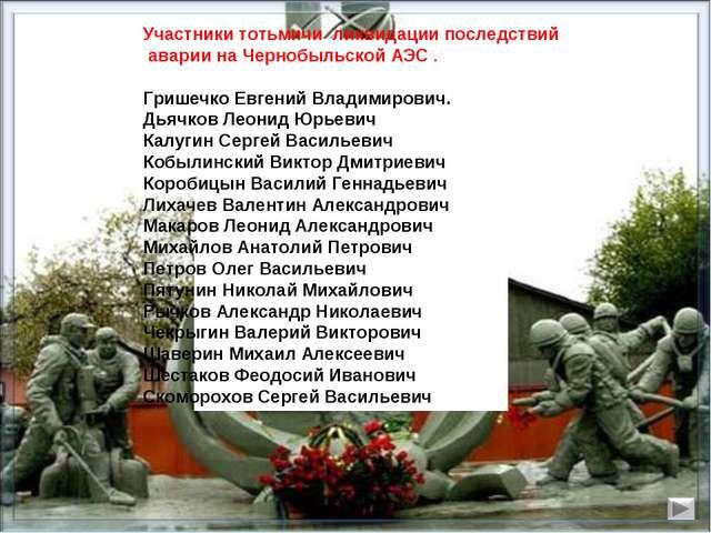 Участники тотьмичи ликвидации последствий аварии на Чернобыльской АЭС . Грише...