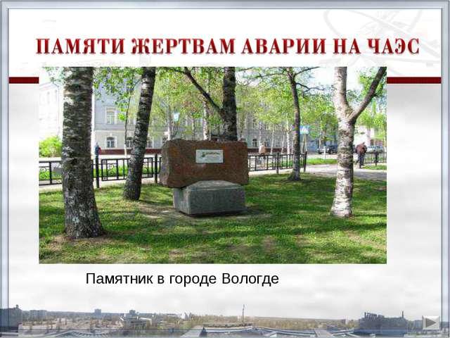 Памятник в городе Вологде
