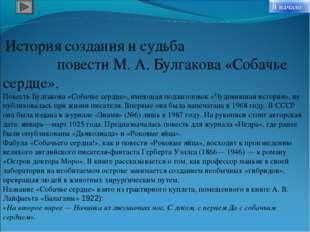 История создания и судьба повести М. А. Булгакова «Собачье сердце». Повесть