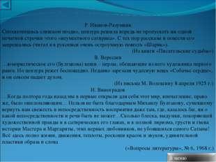 Р. Иванов-Разумник Спохватившись слишком поздно, цензура решила впредь не про