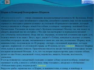 Шарик и Полиграф Полиграфович Шариков «У-у-у-у-у-у-у-у-у!» — этими странными