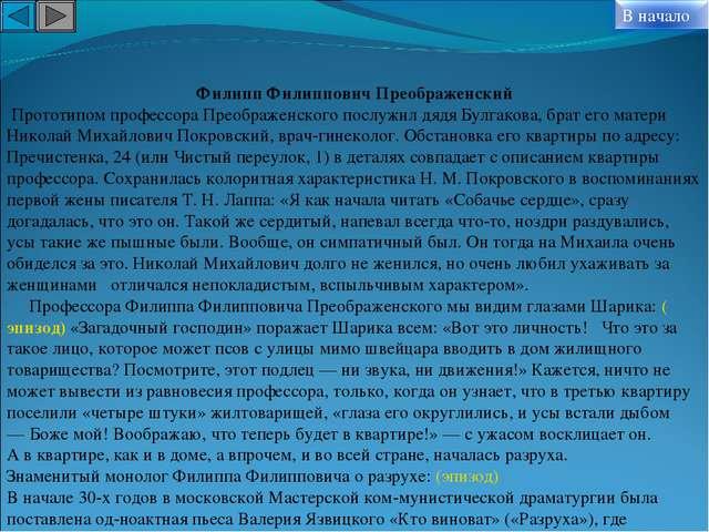 Филипп Филиппович Преображенский Прототипом профессора Преображенского послу...