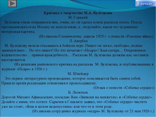 Критика о творчестве М.А. Булгакова М. Горький Булгаков очень понравился мне,...