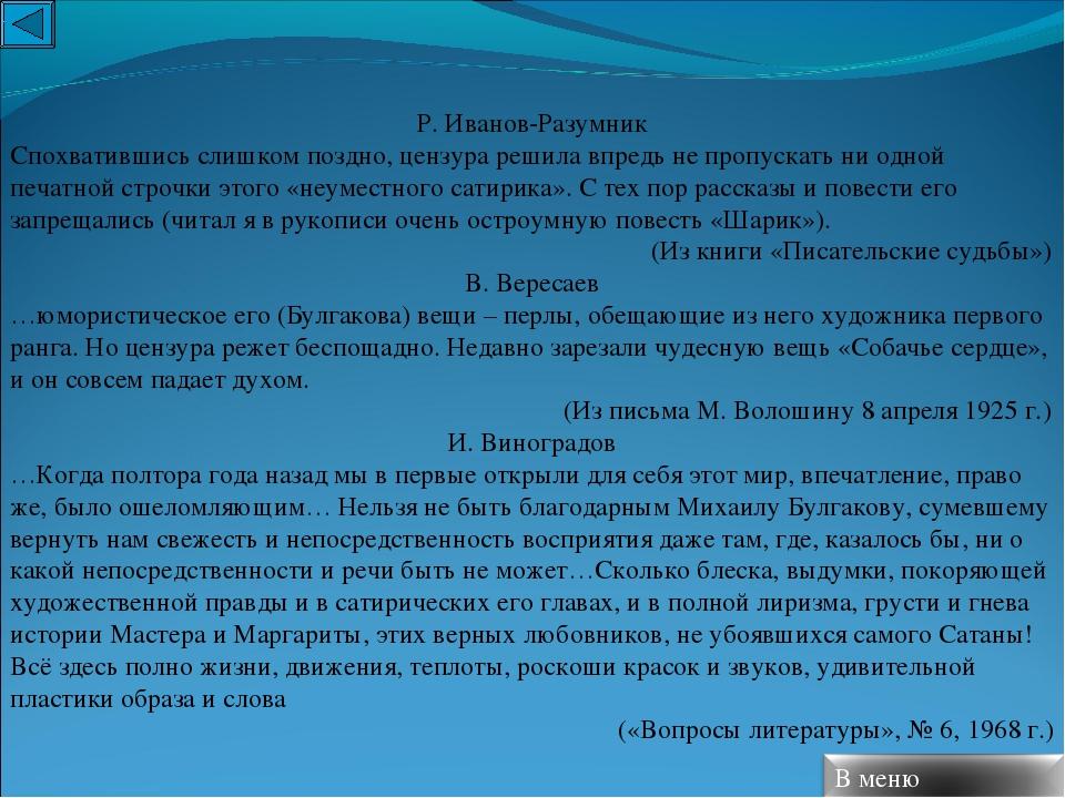 Р. Иванов-Разумник Спохватившись слишком поздно, цензура решила впредь не про...