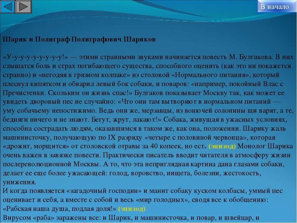 Шарик и Полиграф Полиграфович Шариков «У-у-у-у-у-у-у-у-у!» — этими странными...