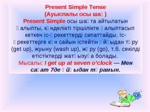 Present Simple Tense (Ауыспалы осы шақ) Present Simple осы шақта айтылатын қа