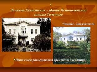 · Флигель Кузминских - здание Яснополянской школы Толстого Позднее – дом