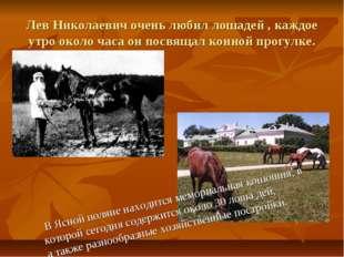 Лев Николаевич очень любил лошадей , каждое утро около часа он посвящал конно