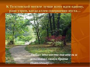 К Толстовской могиле лучше всего идти одному, рано утром, когда аллея соверше
