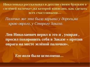 Николенька рассказывал в детстве своим братьям о «зелёной палочке»,на которой