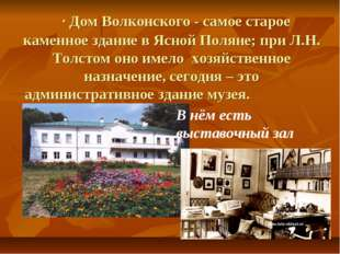 · Дом Волконского - самое старое каменное здание в Ясной Поляне; при Л.Н. Т
