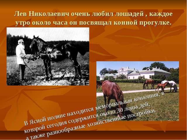Лев Николаевич очень любил лошадей , каждое утро около часа он посвящал конно...