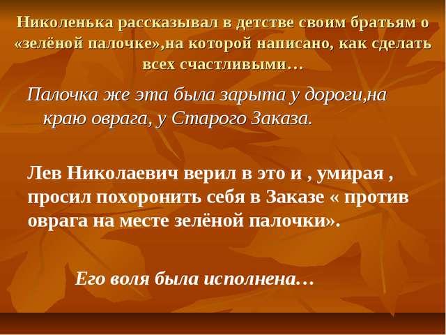 Николенька рассказывал в детстве своим братьям о «зелёной палочке»,на которой...