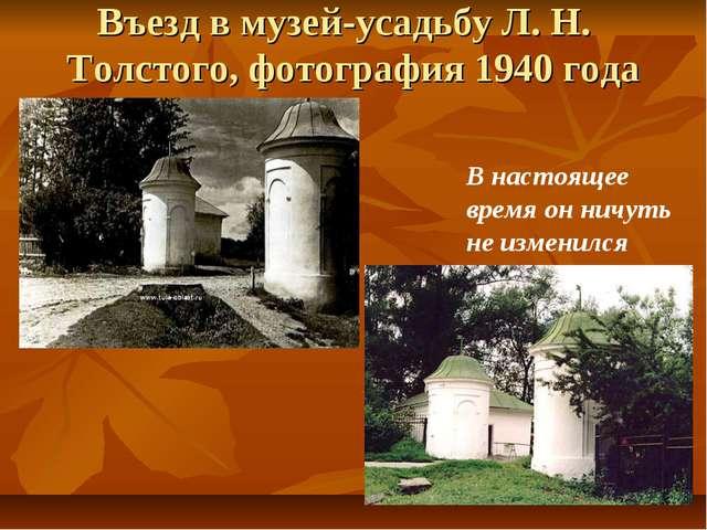 Въезд в музей-усадьбу Л. Н. Толстого, фотография 1940 года В настоящее время...