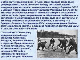 В 1955 году стараниями всех четырёх стран правила бенди были унифицированы, п