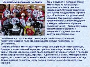 Латвийская команда по бенди Как и в футболе, полевые игроки имеют одно из тре