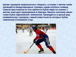 Кроме турниров национальных сборных, в хоккее с мячом также проводятся междун