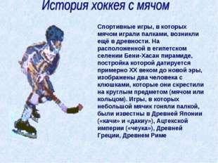 Спортивные игры, в которых мячом играли палками, возникли ещё в древности. На