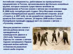 Английские специалисты, работавшие на промышленных предприятиях в России, орг