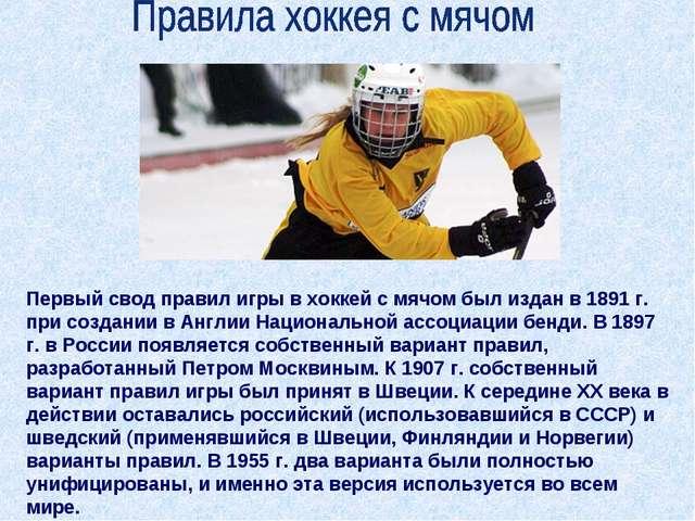 Первый свод правил игры в хоккей с мячом был издан в 1891 г. при создании в А...