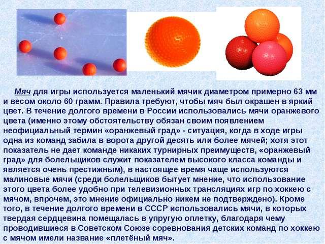 Мяч для игры используется маленький мячик диаметром примерно 63 мм и весом о...