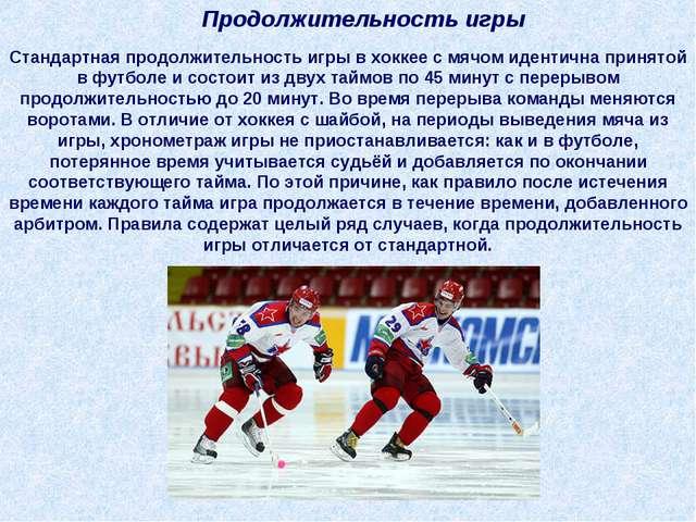 Продолжительность игры Стандартная продолжительность игры в хоккее с мячом ид...