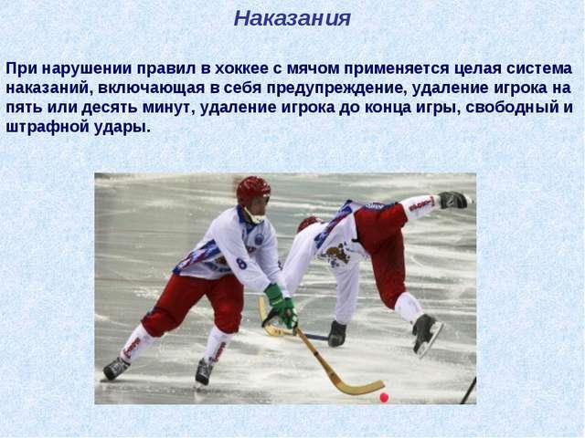 Наказания При нарушении правил в хоккее с мячом применяется целая система нак...