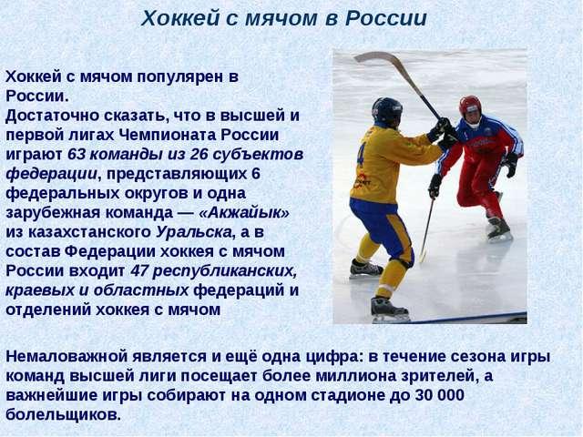 Хоккей с мячом в России Хоккей с мячом популярен в России. Достаточно сказать...
