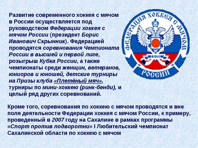 Развитие современного хоккея с мячом в России осуществляется под руководством...