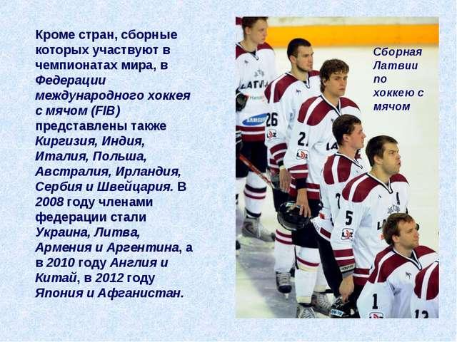Кроме стран, сборные которых участвуют в чемпионатах мира, в Федерации междун...