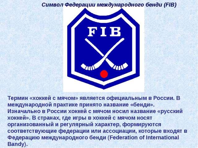 Термин «хоккей с мячом» является официальным в России. В международной практи...