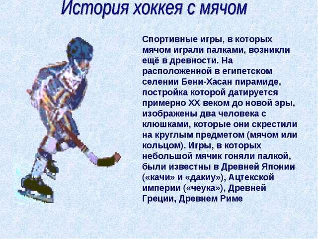 Спортивные игры, в которых мячом играли палками, возникли ещё в древности. На...