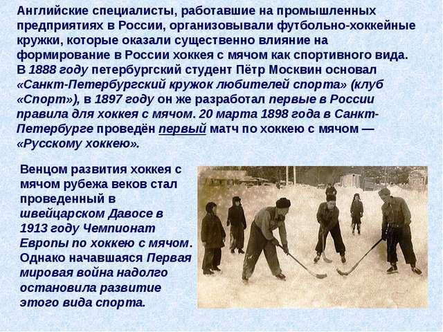 Английские специалисты, работавшие на промышленных предприятиях в России, орг...