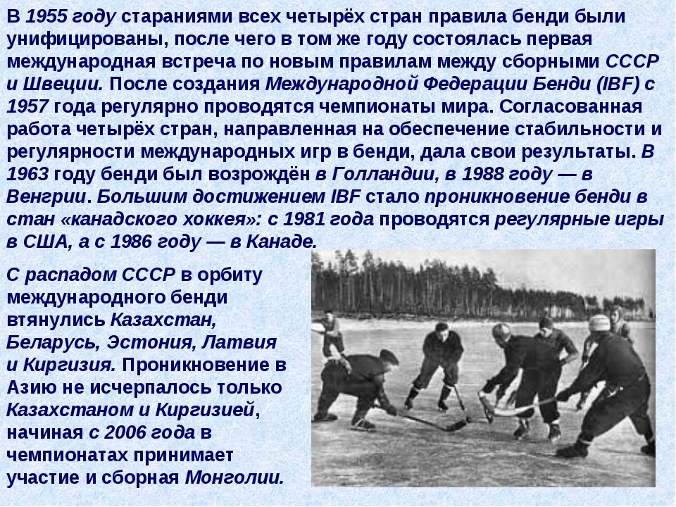 В 1955 году стараниями всех четырёх стран правила бенди были унифицированы, п...