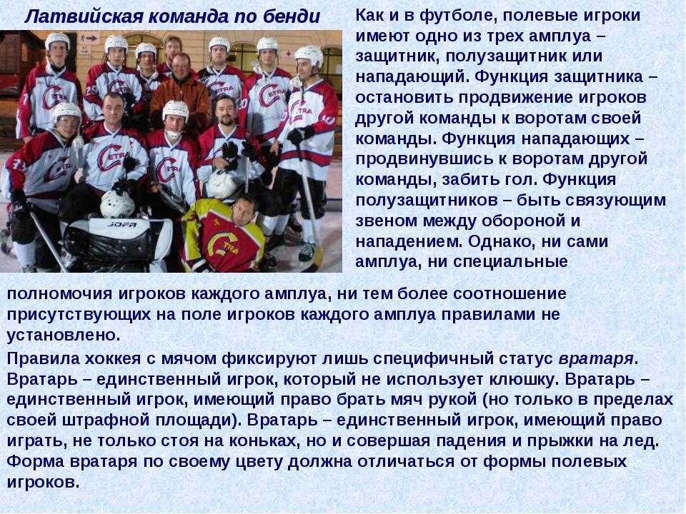 Латвийская команда по бенди Как и в футболе, полевые игроки имеют одно из тре...