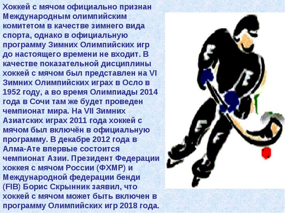 Хоккей с мячом официально признан Международным олимпийским комитетом в качес...