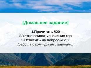 [Домашнее задание] Прочитать §20 Устно описать значение гор Ответить на вопро