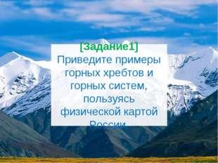 [Задание1] Приведите примеры горных хребтов и горных систем, пользуясь физиче