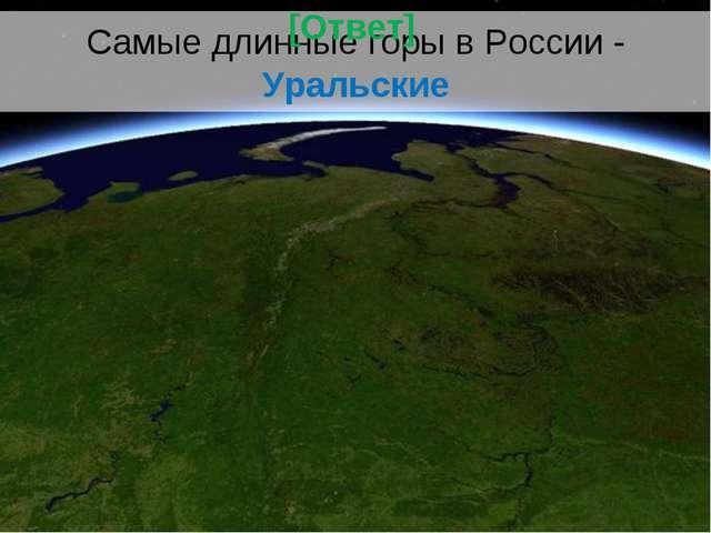 Самые длинные горы в России - Уральские [Ответ]