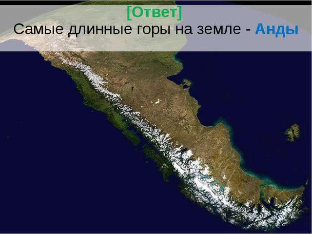 Самые длинные горы на земле - Анды [Ответ]
