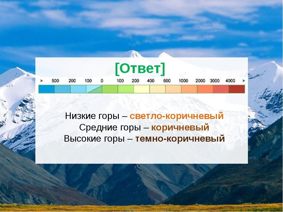 [Ответ] Низкие горы – светло-коричневый Средние горы – коричневый Высокие гор...