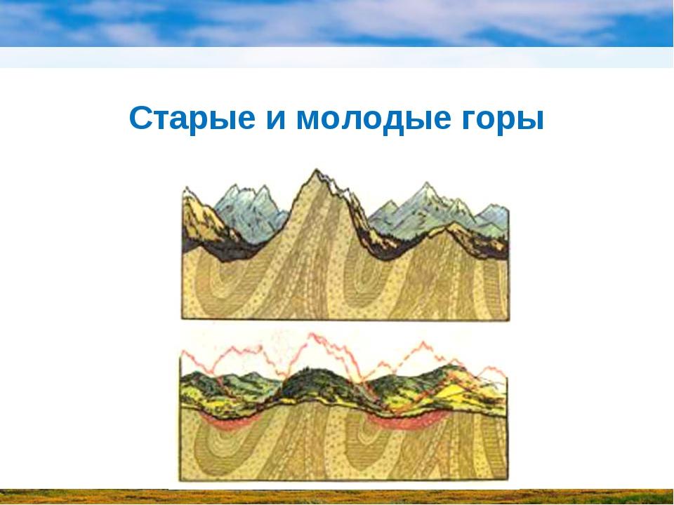 Старые и молодые горы