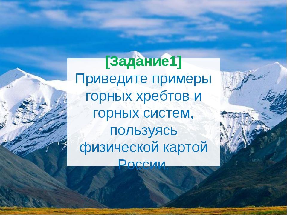 [Задание1] Приведите примеры горных хребтов и горных систем, пользуясь физиче...