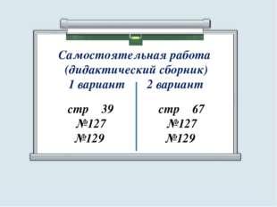 Самостоятельная работа (дидактический сборник) 1 вариант 2 вариант стр 39 №12