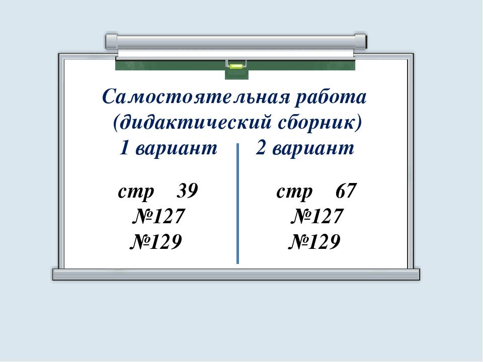 Самостоятельная работа (дидактический сборник) 1 вариант 2 вариант стр 39 №12...