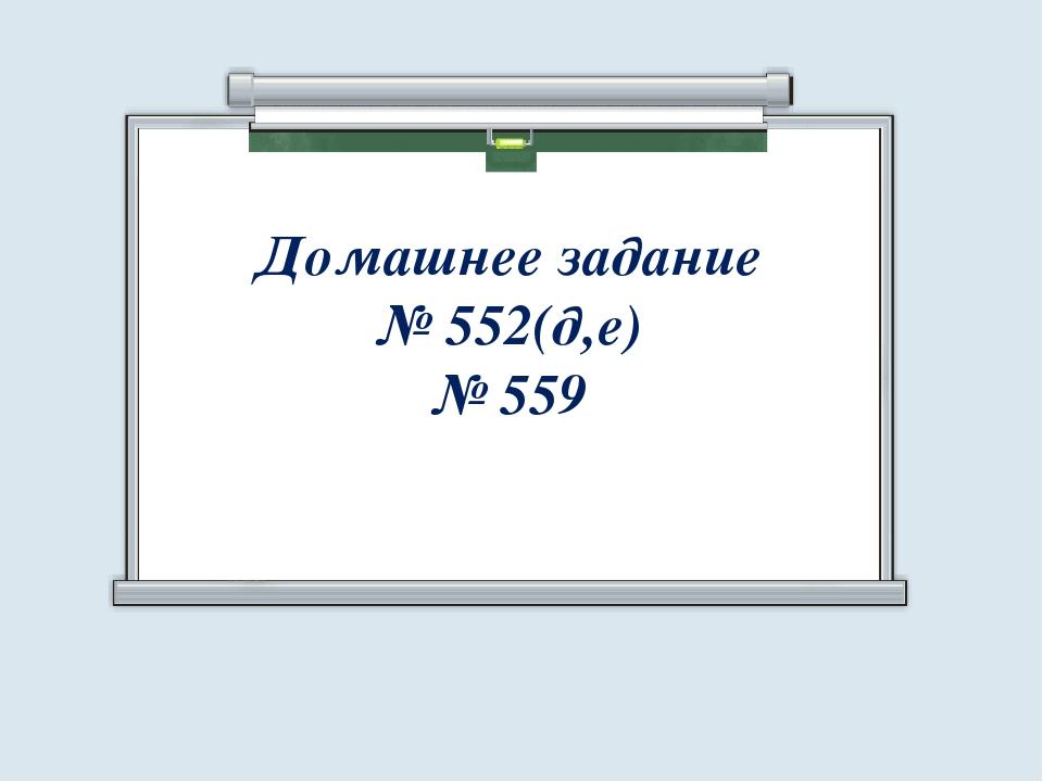 Домашнее задание № 552(д,е) № 559