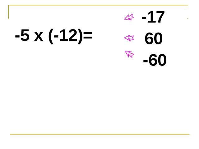 -5 х (-12)= 60 -17 -60