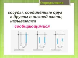 Определение: сосуды, соединённые друг с другом в нижней части, называются со